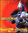 相川七瀬『Round ZERO~BLADE BRAVE』