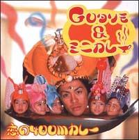 GO タリモ&ミニカレー『恋の400Mカレー』