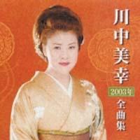 川中美幸2003年全曲集