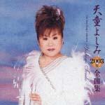 天童よしみ2003年全曲集