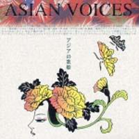 アジアの歌姫~ASIAN VOICES~