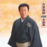大泉逸郎2004年全曲集