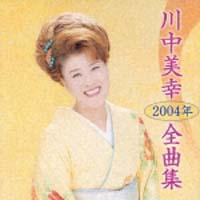 川中美幸2004年全曲集