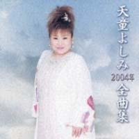 天童よしみ2004年全曲集