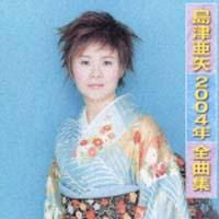 島津亜矢2004年全曲集