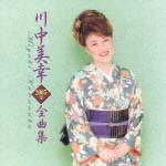 川中美幸2005年全曲集
