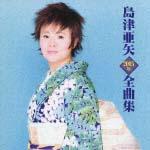 島津亜矢2005年全曲集