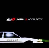 頭文字(イニシャル)D Vocal Battle