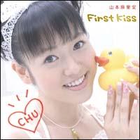 山本麻里安『First Kiss』