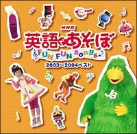 英語であそぼ2003~2004ベスト