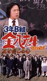 3年B組金八先生 Special~ 友を信じる心