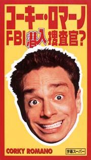 コーキー・ロマーノ FBI潜入捜査官