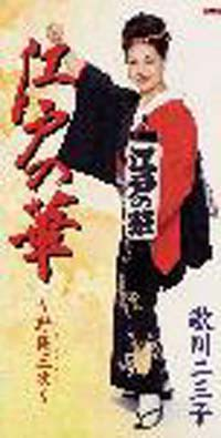江戸の華~野狐三次~