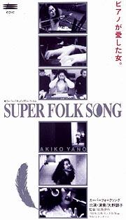 ピアノが愛した女。~SUPER FOLK SONG