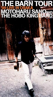 THE BARN TOUR '98-LIVE IN OSAKA 佐野元春&THE HOBO KING BAND