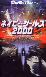 ネイビー・シールズ2000