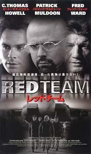 レッドチーム