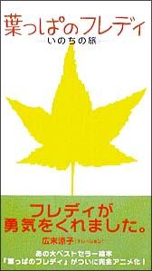 葉っぱのフレディ~いのちの旅~ | キッズの動画・DVD - TSUTAYA/ツタヤ