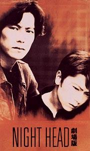 高橋信雄『NIGHT HEAD 劇場版』