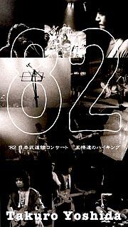 日本武道館コンサート '82 王様達のハイキング