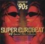 ザ・ベスト・オブ・'90s・スーパー・ユーロビート~DJ Special Hits Collection~