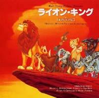 ライオン・キング オリジナル・サウンドトラツク(日本語版)