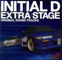 頭文字(イニシャル)D Extra Stage サウンドトラック