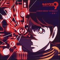 熊谷裕之『サイボーグ009 CYBER MUSIC WORLD II オリジナルサウンドトラック』