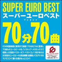 スーパー・ユーロ・ベスト・プレゼンツ・70分70曲