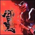 仮面ライダー響鬼 オリジナル・サウンドトラックアルバム 音劇盤 二