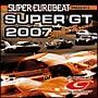 スーパーユーロビート・プレゼンツ・スーパーGT 2007-セカンド・ラウンド-