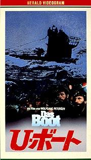Uボート 劇場公開版
