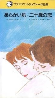 柔らかい肌/二十歳の恋