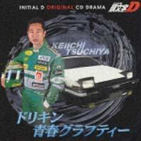 ネオロマンス『頭文字(イニシャル)D オリジナルCDドラマ「ドリキン青春グラフティー」』