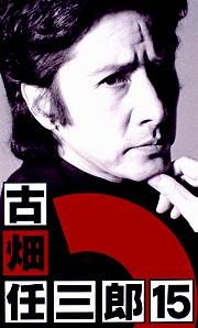 古畑任三郎 DVD 3rd season