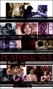 プラトニック・セックス