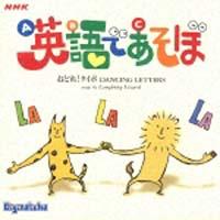 NHK「英語であそぼ」~おどれ!タイポ~degitalicha DANCING LETTERS
