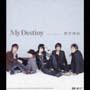 My Destiny(ジャケット:表B(全員)×裏D(YUCHEON[Micky])