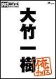 内村プロデュース~俺チョイス 大竹一樹~俺チョイス