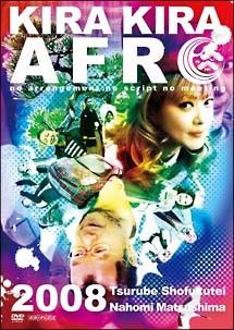 きらきらアフロ 2008