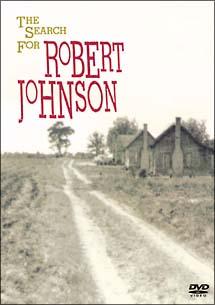 ロバート・ジョンソンへの旅 ~その音楽と人生~