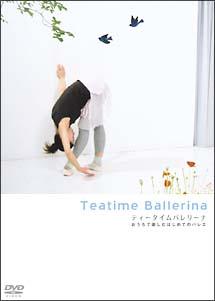 ティータイムバレリーナ~おうちで楽しむはじめてのバレエ