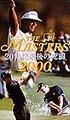 尾崎将司『THE MASTERS 2000』
