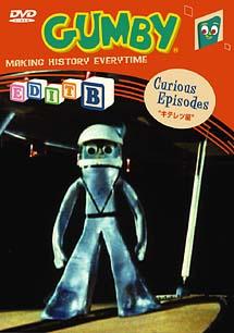 GUMBY Edit.B(Curious Episodes)(キテレツ編)