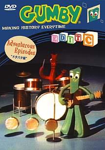 GUMBY Edit.C(Adventurous Episodes)(ドタバタ編)