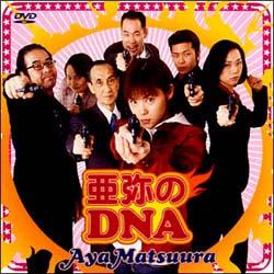 亜弥のDNA