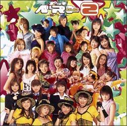 プッチベスト2 DVD