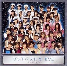 プッチベスト5 DVD