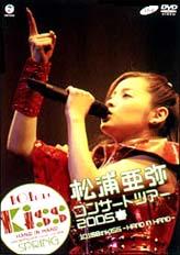 松浦亜弥コンサートツアー 2005 春 101回目のKISS~HAND IN HAND~