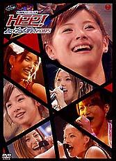 ハロ☆プロ パーティ~!2005 ~松浦亜弥キャプテン公演~